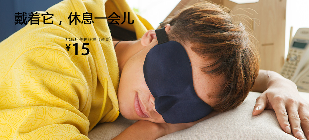 3D减压午睡眼罩