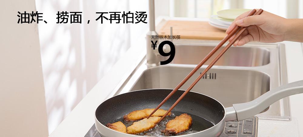 天然铁木加长筷