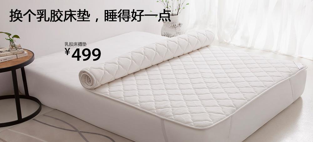 乳胶床褥垫