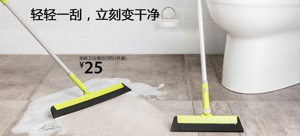 地砖卫浴清洁扫把(2件套)