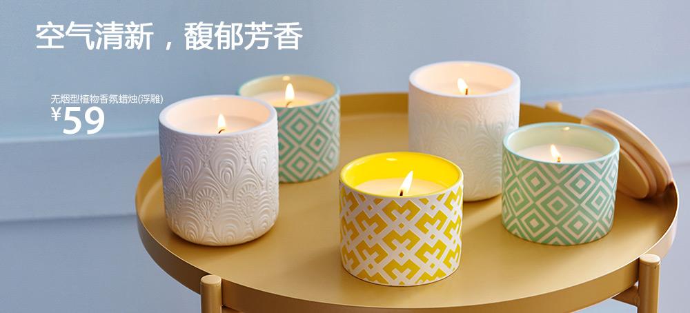 无烟型植物香氛蜡烛(浮雕)
