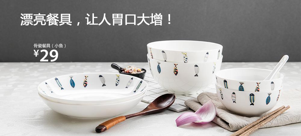 骨瓷餐具(小鱼)