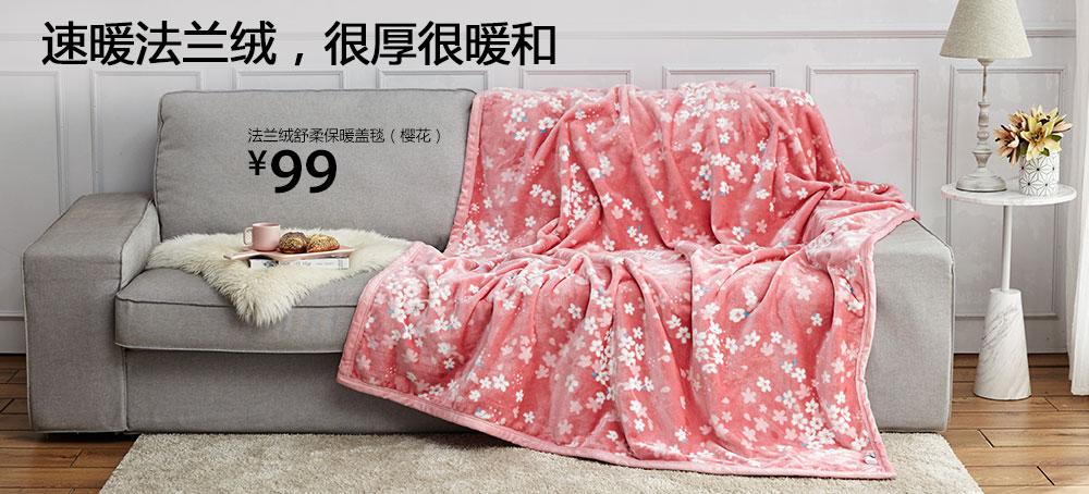 法兰绒舒柔保暖盖毯(樱花)