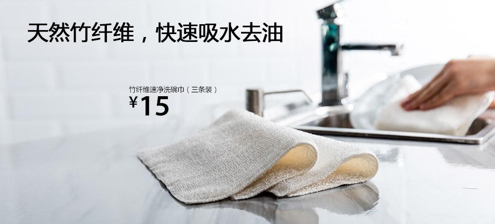 竹纤维速净洗碗巾(3条装)