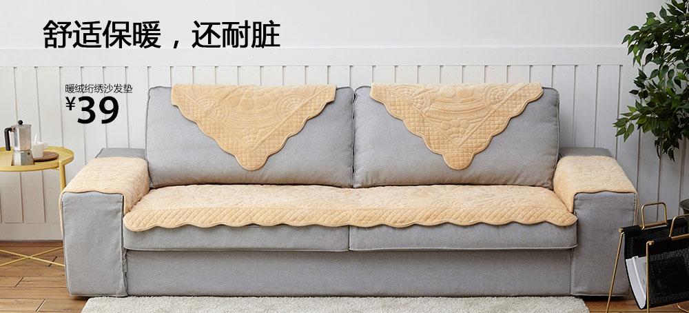 暖绒绗绣沙发垫
