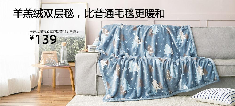 羊羔绒双层加厚速暖盖毯(圣诞)