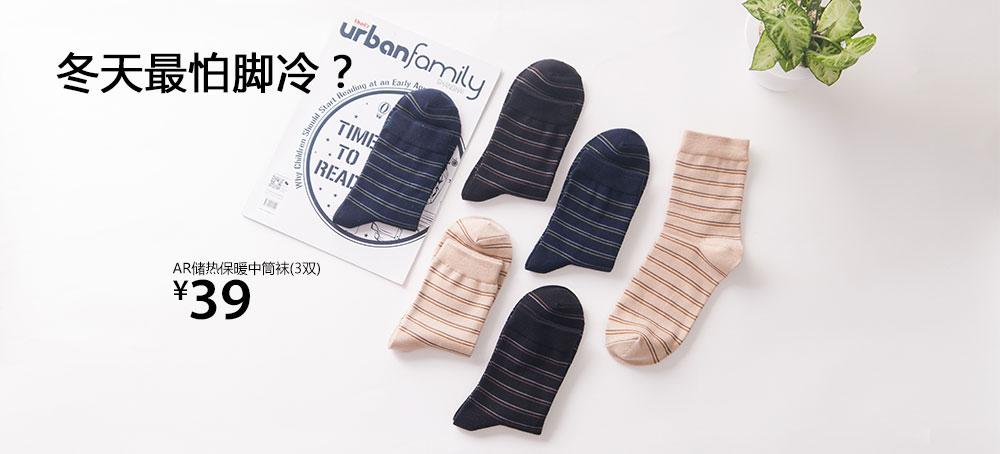 AR储热保暖中筒袜(3双)
