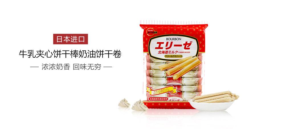 北海道牛乳夹心饼干棒奶油饼干卷
