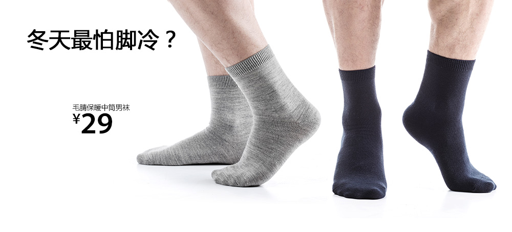 毛腈保暖中筒男袜