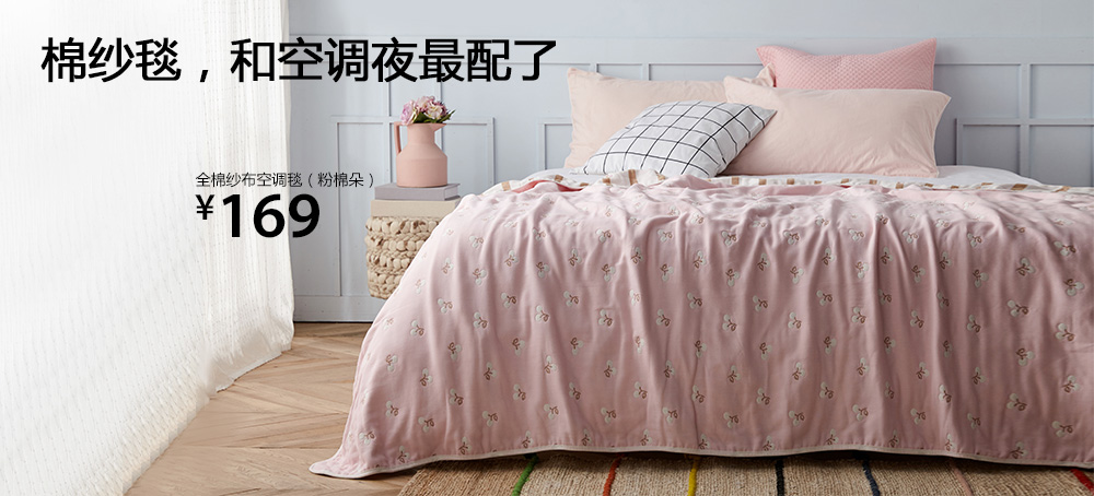 全棉纱布空调毯(粉棉朵)