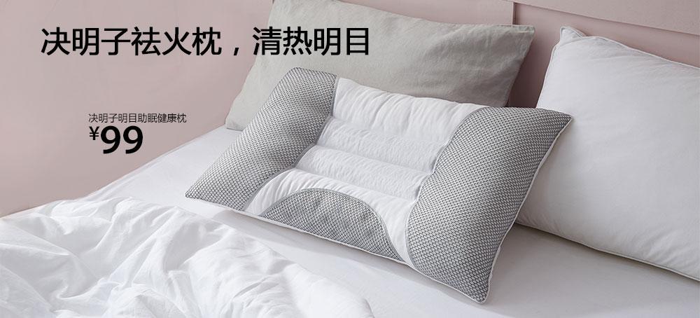 决明子明目助眠健康枕