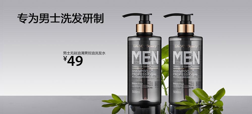 男士无硅油清爽控油洗发水