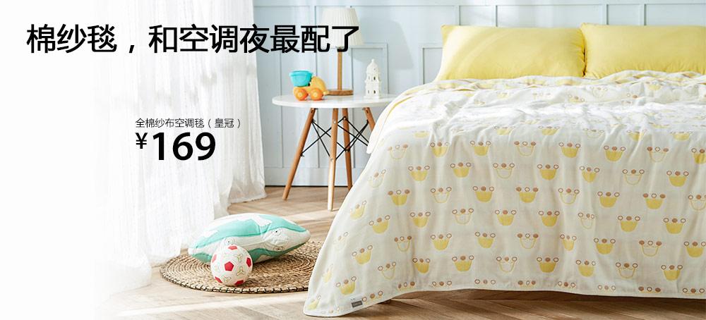 全棉纱布空调毯(皇冠)