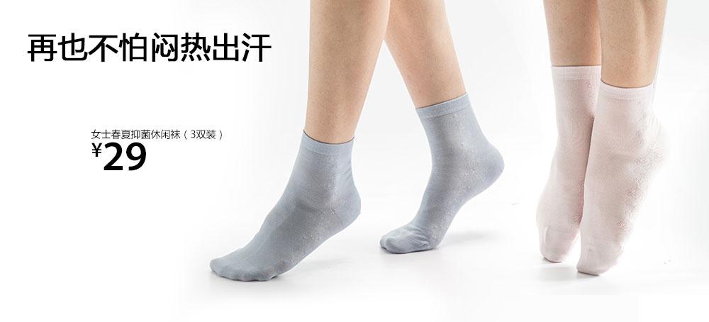 女士春夏抑菌休闲袜(3双装)