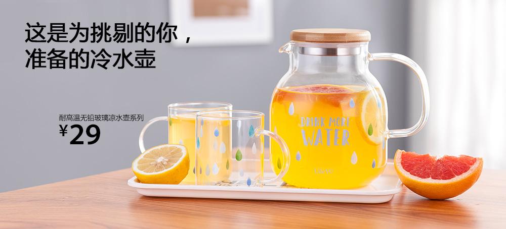耐高温无铅玻璃凉水壶系列