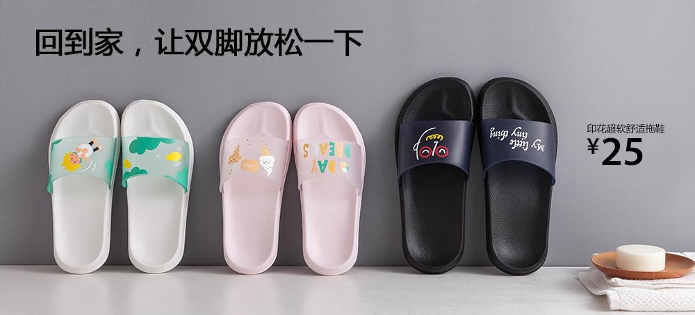 印花超软舒适拖鞋