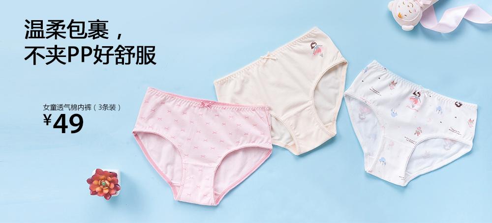 女童透气棉内裤(3条装)