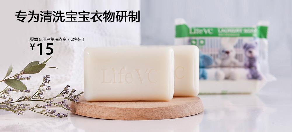 婴童专用皂角洗衣皂(2块装)