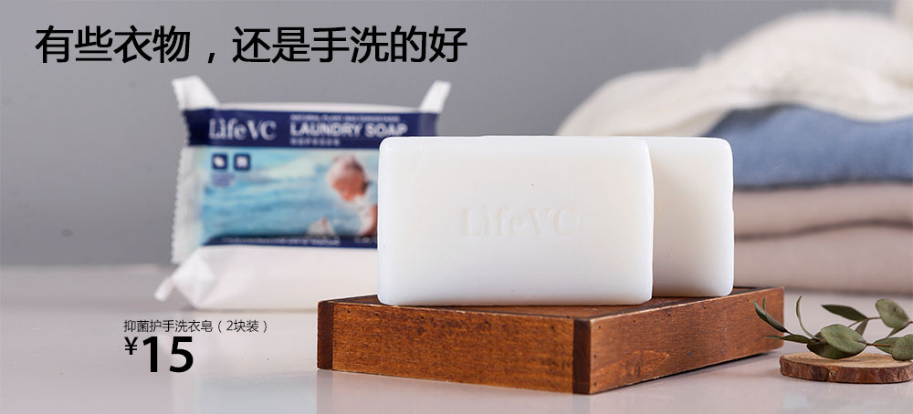 抑菌护手洗衣皂(2块装)