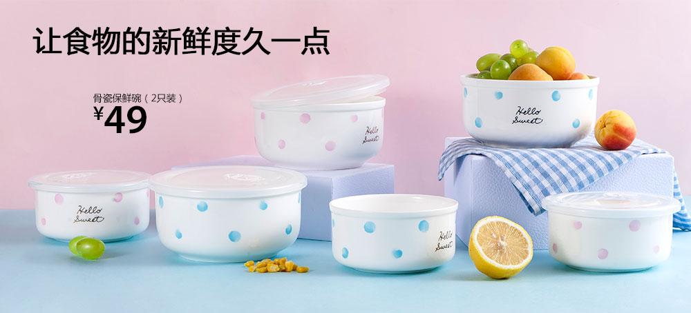 骨瓷保鲜碗(2只装)