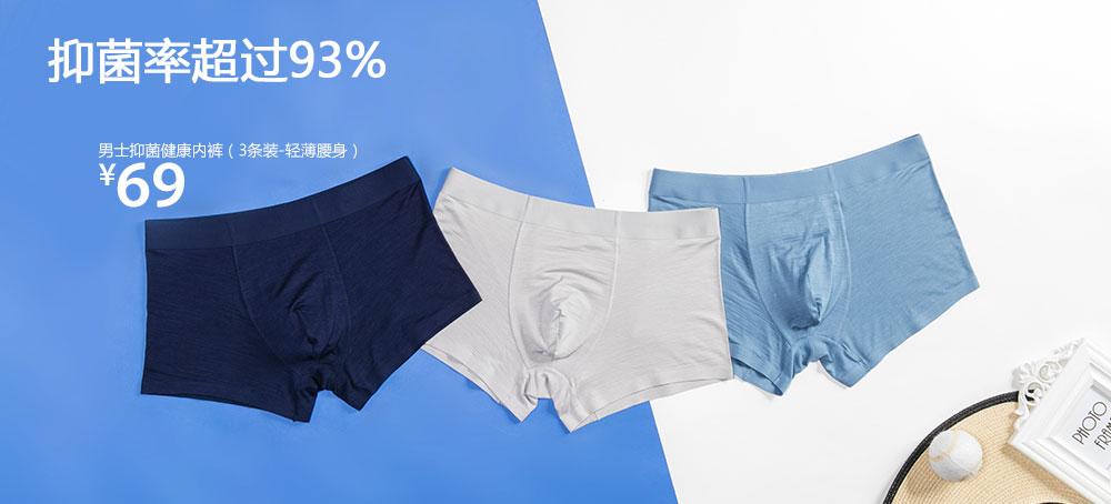 男士抑菌健康内裤(3条装-轻薄腰身)
