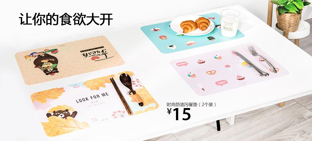 时尚防油污餐垫(2个装)