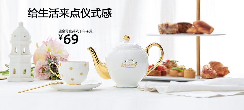 鎏金骨瓷英式下午茶具
