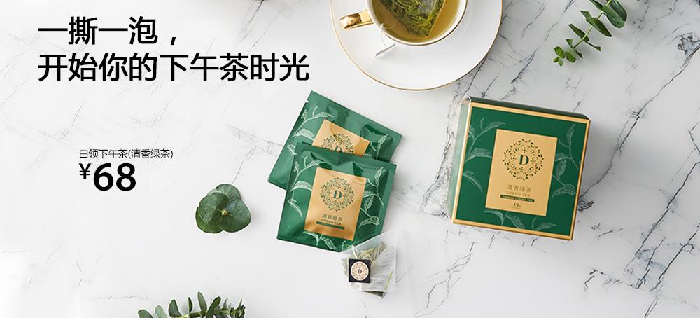 白领下午茶(清香绿茶)