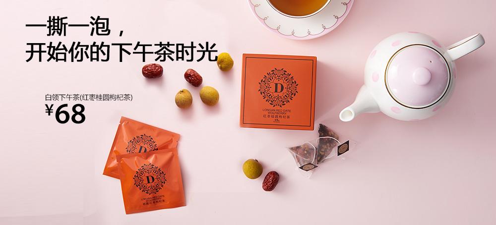 白领下午茶(桂圆红枣枸杞茶)