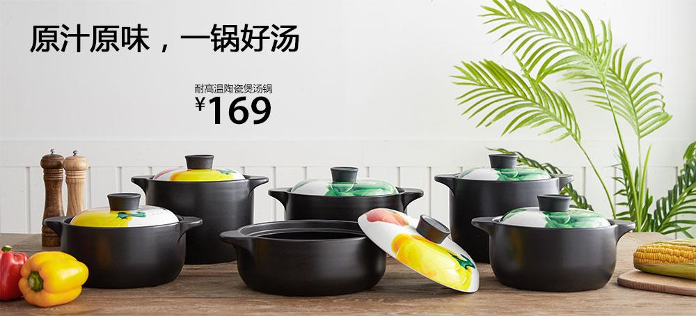 耐高温陶瓷煲汤锅