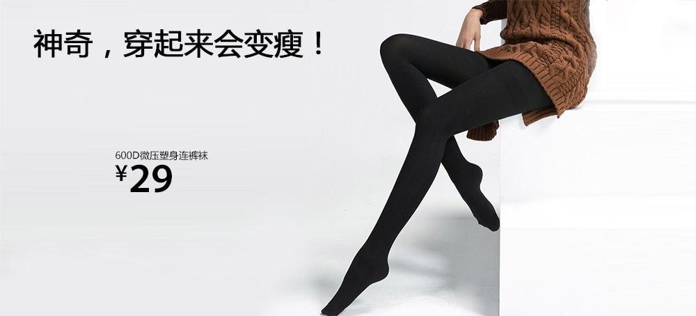 600D微压塑身连裤袜