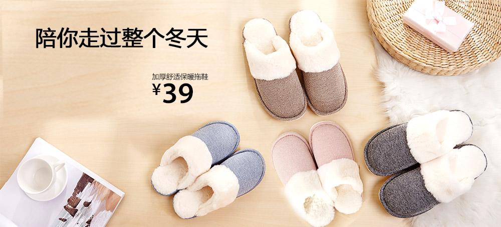 加厚舒适保暖拖鞋