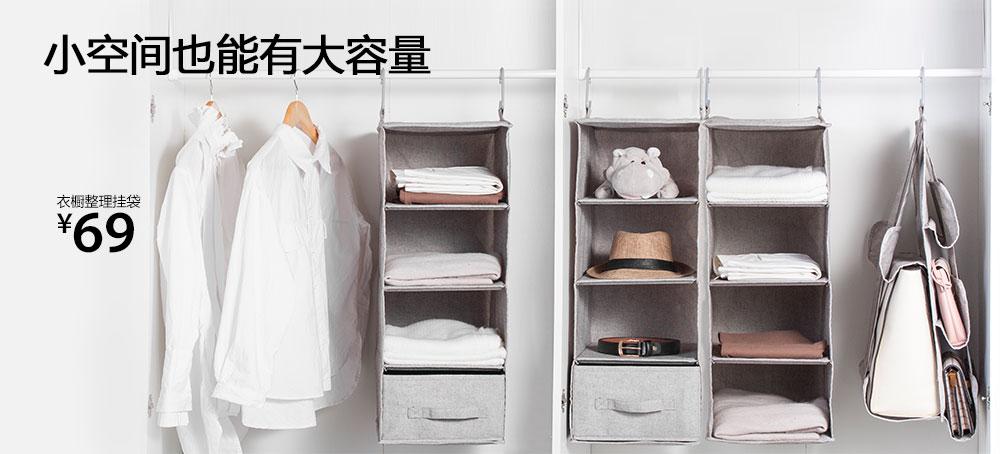 衣橱整理挂袋