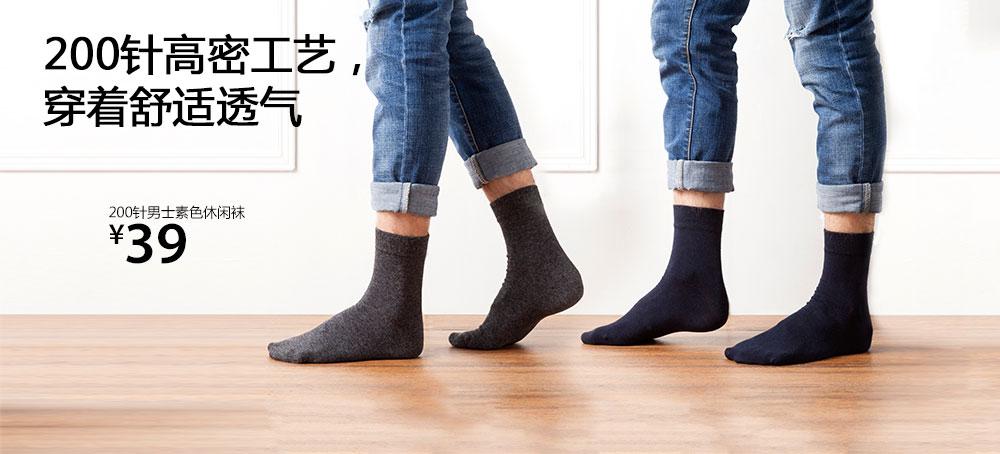 200针男士素色休闲袜(3双装)