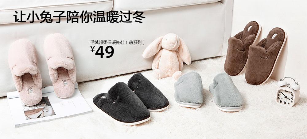 毛绒超柔保暖拖鞋(萌系列)