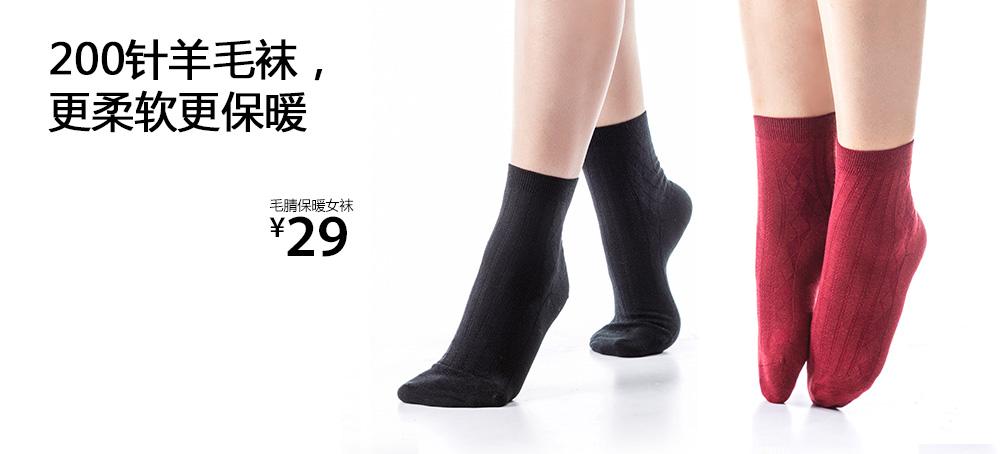 毛腈保暖女袜
