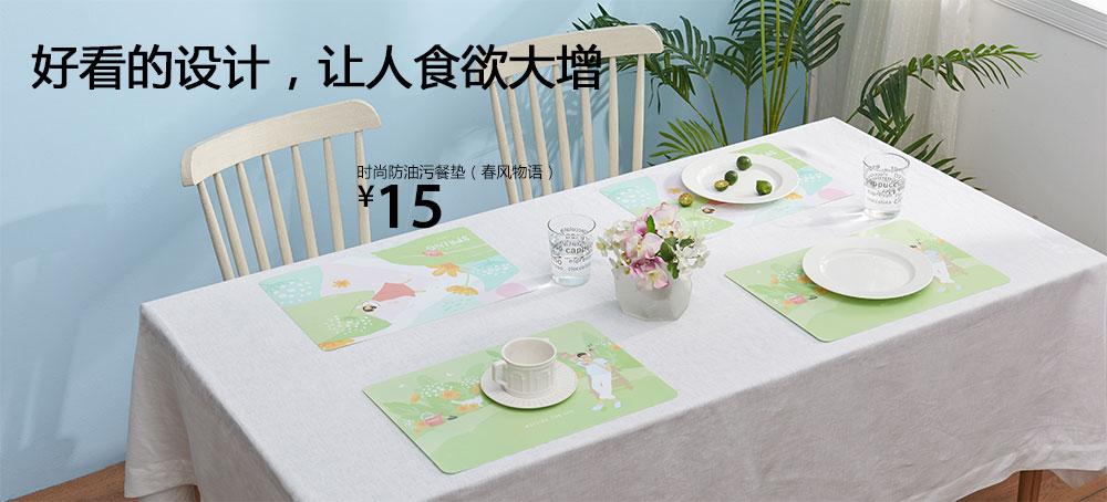 时尚防油污餐垫(春风物语-2个装)