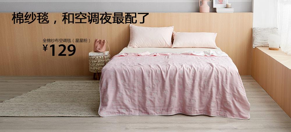 全棉纱布空调毯(星星粉)