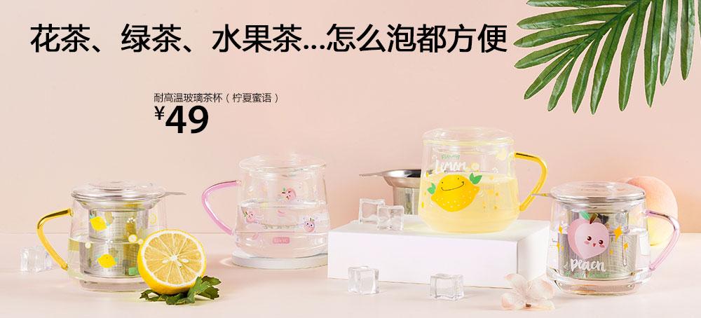 耐高温玻璃茶杯(柠夏蜜语)