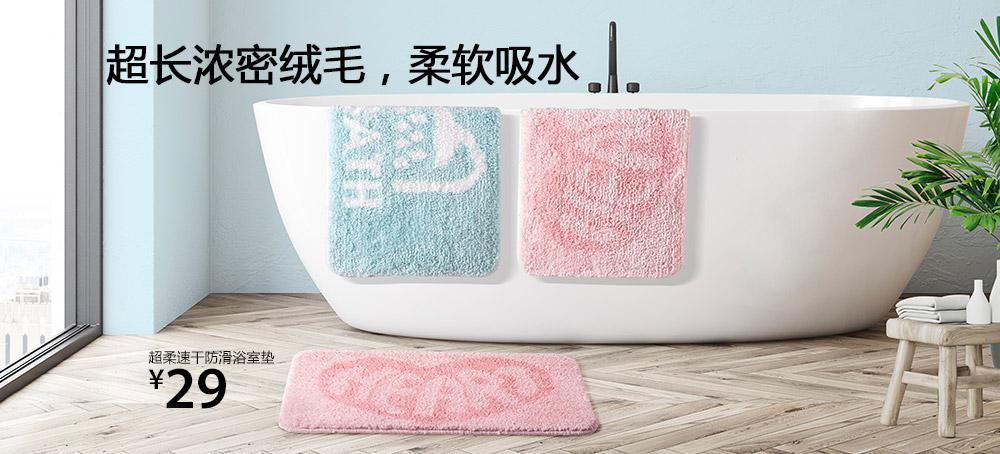 超柔速干防滑浴室垫