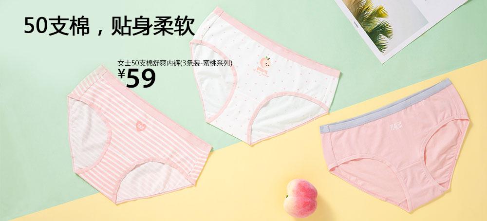 女士50支棉舒爽内裤(3条装-蜜桃系列)