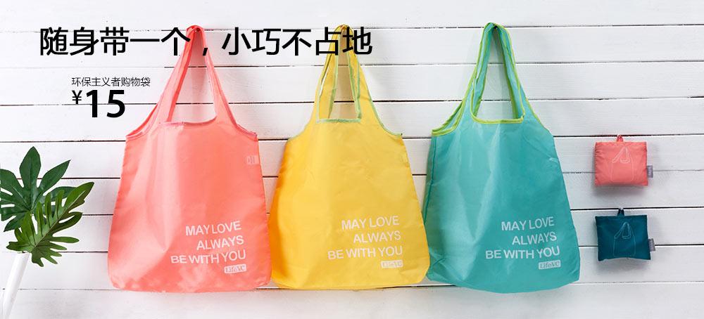环保主义者购物袋