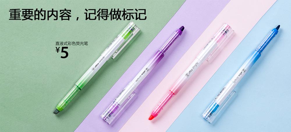 直液式彩色荧光笔