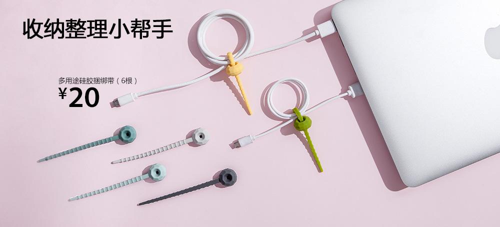 多用途硅胶捆绑带(6根)