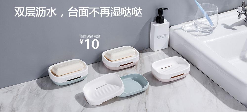 简约时尚皂盒