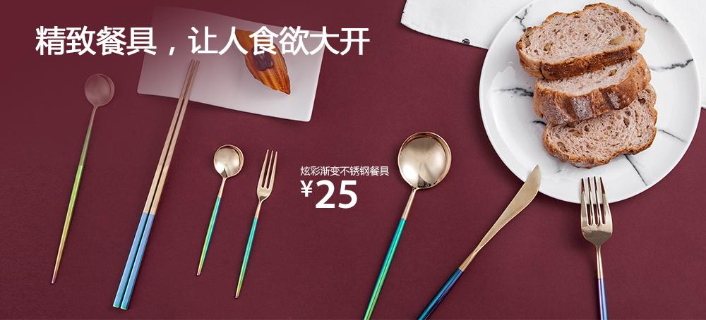 炫彩漸變不銹鋼餐具