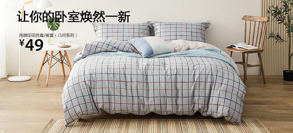 纯棉印花枕套/被套(几何系列)