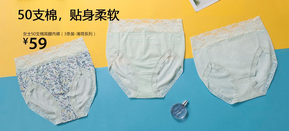 女士50支棉高腰内裤(3条装-薄荷系列)