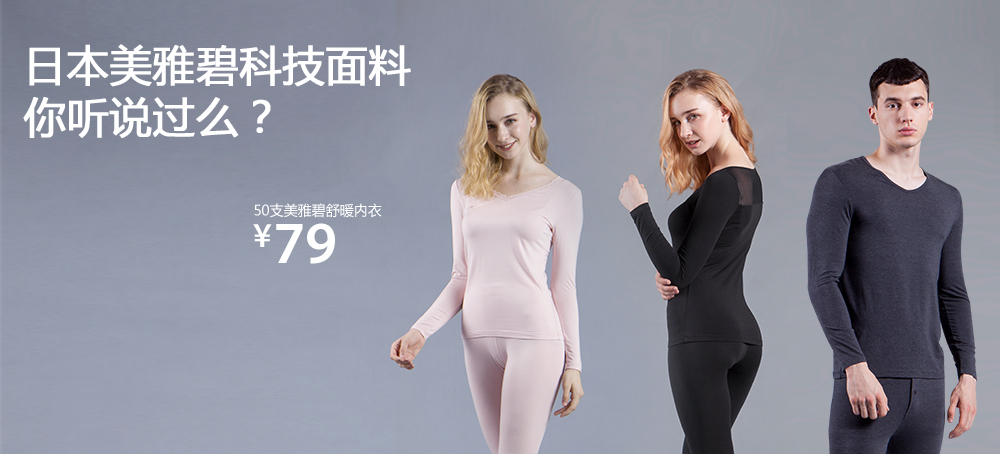 50支美雅碧舒暖内衣