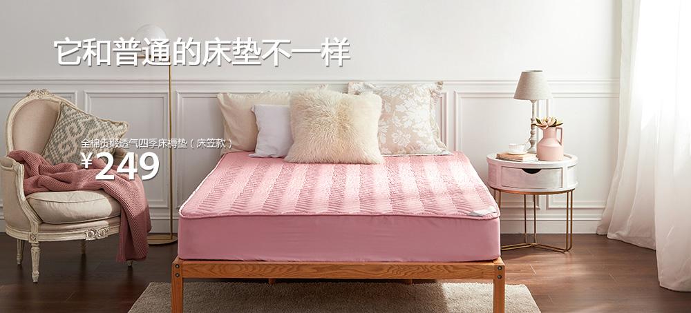 全棉贡缎透气四季床褥垫(床笠款)